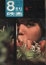 8ミリ映画 4号1963