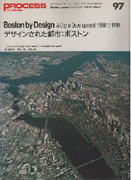 Process Architecture デザインされた都市:ボストン Boston by Design A City in Development 1960 to 1990 '91年8月号