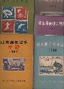 切手型録(5冊セット)