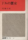 ドルの歴史 <NHKブックス ; 21>