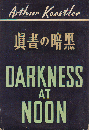 眞書の暗黒 DARKNESS AT NOON