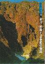 日本の名山4 谷川・妙高と上信越の名山
