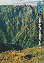 日本の名山2 飯豊・朝日と東北の名山