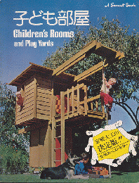 子ども部屋 CHildren's Rooms and Play Yards