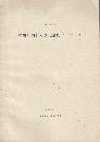 景観に関する文化論的アプローチ : 昭和60年度