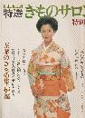 家庭画報・特選きものサロン 1980冬号