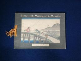 平紙本 CollectionIII.Masterpieces by Hiroshige /  Kakegawa on the Tokaido 広重傑作集3