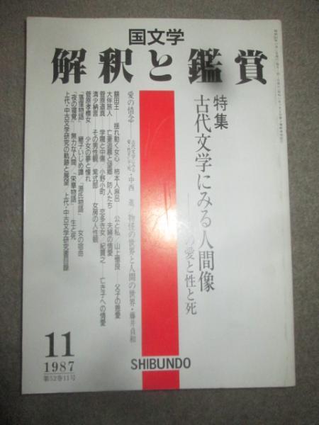 国文学 解釈と鑑賞 1987年11月号...