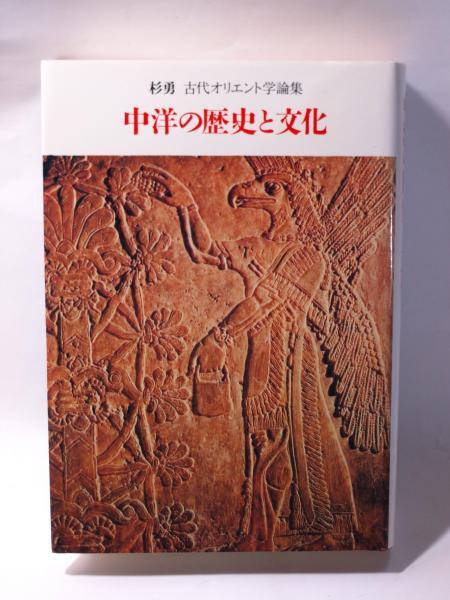 中洋の歴史と文化 -杉勇古代オリ...