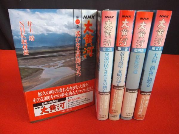 NHK特集 大黄河