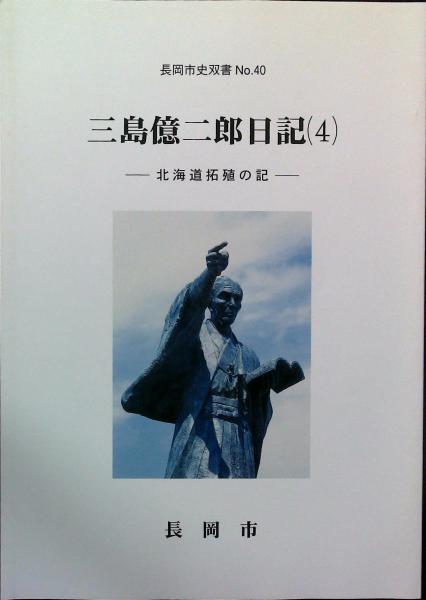 三島億二郎日記(4) 北海道拓殖...