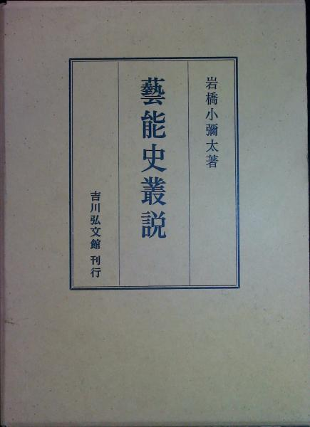 藝能史叢説(岩橋小彌太) / はな...