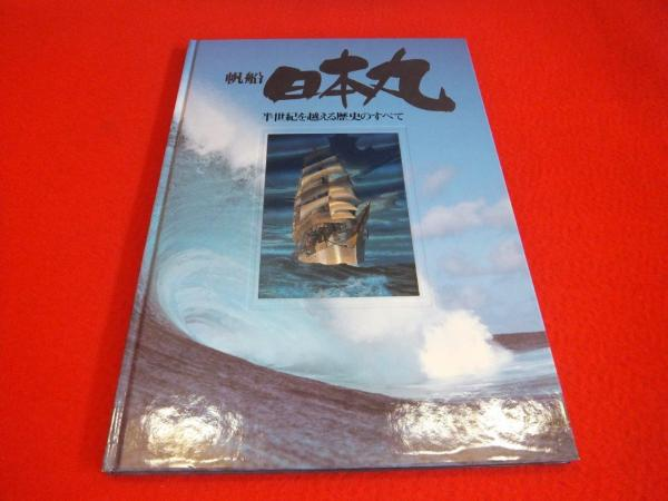 帆船 日本丸 半世紀を超える歴史のすべて