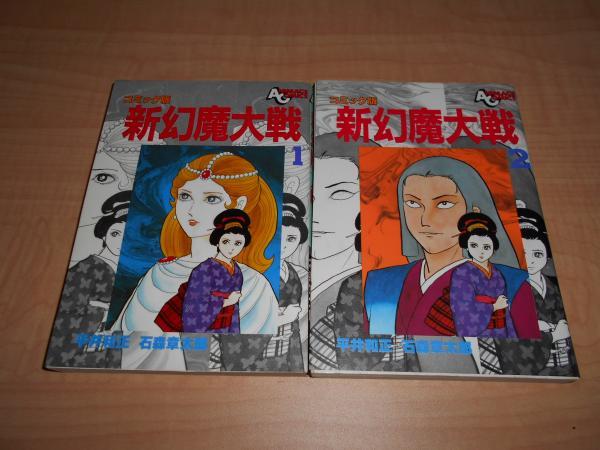 コミック版 新幻魔大戦 全2巻(平...