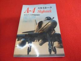 A-4 スカイホーク 〈モデルアート2月号臨時増刊 No.346〉