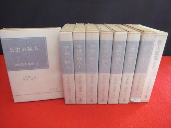 日本歌人講座 全9巻揃い(久松潜...