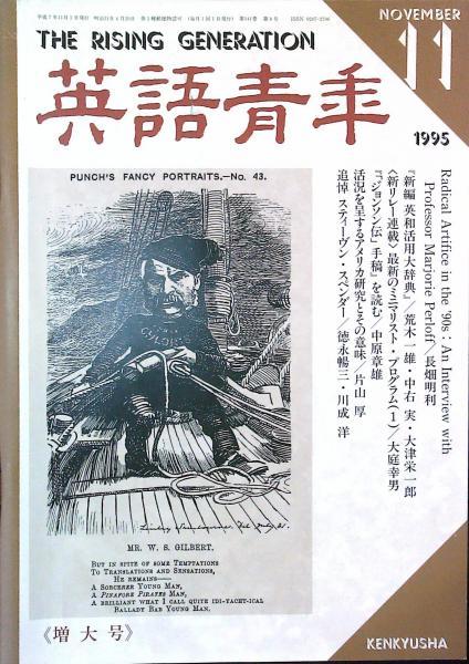 英語青年 <1995年11月号>(山田...