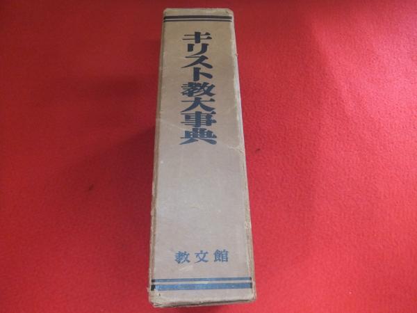 キリスト教大事典(日本基督教協...