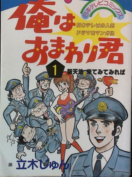 日本テレビコミックス 俺はおま...