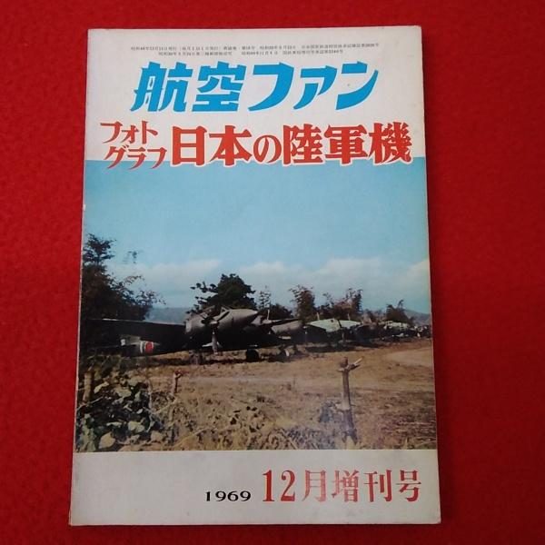 フォトグラフ 日本の陸軍記 〈航...