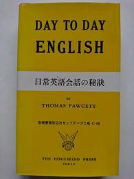 DAY TO DAY ENGLISH 日常英会話の秘訣