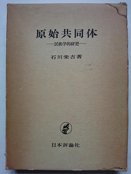 原始共同体 : 民族学的研究(石川...