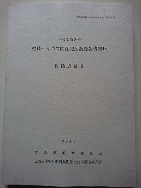県 会 新潟 教育 委員