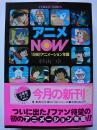 アニメNOW 1982アニメーション年鑑 〈集英社文庫コバルトシリーズ〉