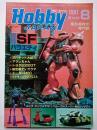 Hobby JAPAN No.144 1981年8月号 特集