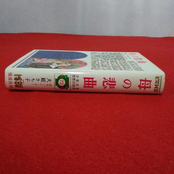母の悲曲 少年少女世界の名作72(ブローチー 原作 ; 大庭さち子 文 ...