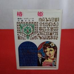 椿姫 少年少女世界の名作22(小デューマ 原作 ; 大庭さち子 著 ; 佐藤 ...