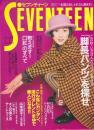 セブンティーン 1996年10月1日号