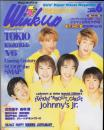 Wink up 1997年6月号
