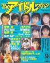 TVアイドルマガジン 1996年9月号