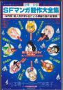 少年少女SFマンガ競作大全集 PART2