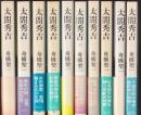 太閤秀吉<全10冊> 一巻~十巻 初版