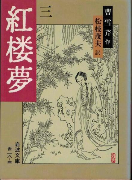 紅楼夢 三 赤18-3(曹雪芹 作/松...