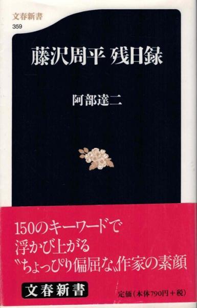 藤沢周平 残日録 文春新書359(阿...