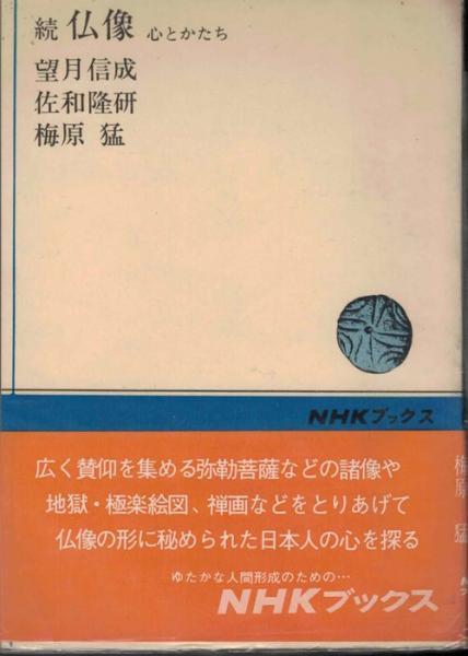 続 仏像 心とかたち NHKブックス30(望月信成/佐和隆研/梅原猛 ...
