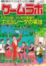 ゲームラボ 【1999年9月号】 №40
