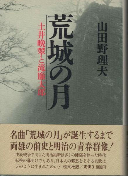 荒城の月 土井晩翠と滝廉太郎(山田野理夫 著) / いやひこ堂 / 古本 ...