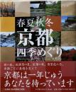春夏秋冬 京都四季めぐり <小学館GREEN MooK> 初版第1刷