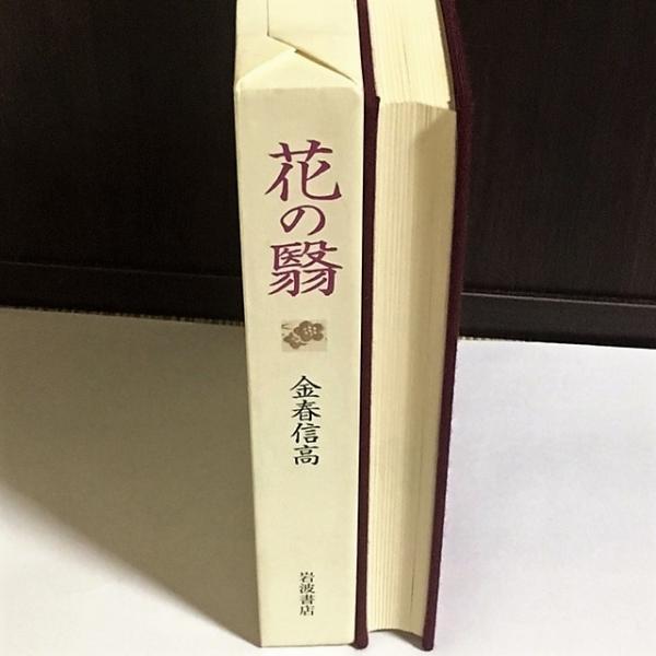 花の翳(金春信高 著) / 天地人堂 / 古本、中古本、古書籍の通販は ...