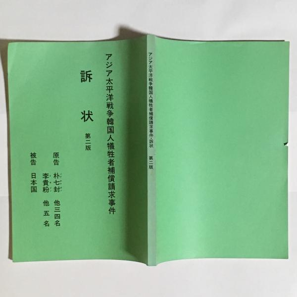 アジア太平洋戦争韓国人犠牲者補償請求事件