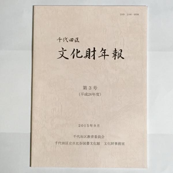 千代田区文化財年報(千代田区教...