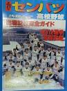 第71回 センバツ高校野球大会完全ガイド 別冊週刊ベースボール
