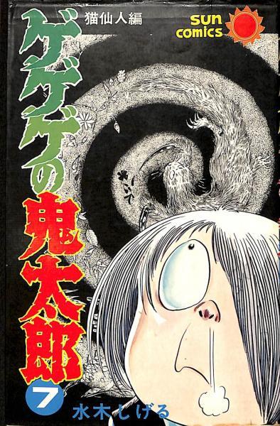 ゲゲゲの鬼太郎 妖怪図鑑 鬼太郎に挑戦する32大妖怪のすべて ...