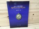 日本二十六聖人記念館の聖フランシスコ・ザビエル