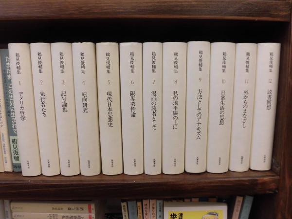 鶴見俊輔集 全12巻揃 / 古本、中古本、古書籍の通販は「日本の古本屋 ...