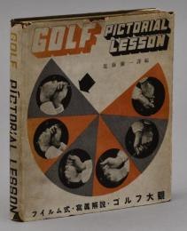 Golf Pictorial Lesson フィルム式写真解説 ゴルフ大観